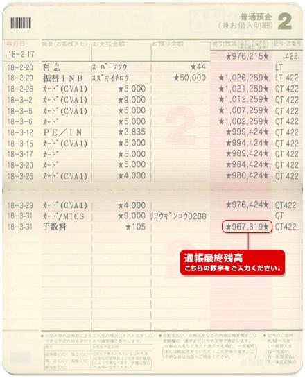 ɀ�帳に関するヘルプ Ã�ルプ ĸ�菱東京ufjダイレクト